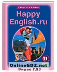 Английский язык 11 класс Happy English (Кауфман К.И., Кауфман М.Ю.)