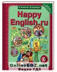 Английский язык 6 класс Happy English (Кауфман К.И., Кауфман М.Ю.)