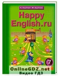 Английский язык 7 класс Happy English (Кауфман К.И., Кауфман М.Ю.)
