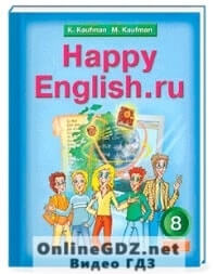 Английский язык 8 класс Happy English (Кауфман К.И., Кауфман М.Ю.)