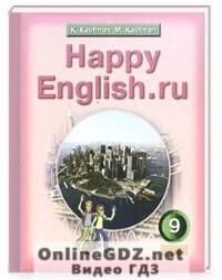 Английский язык 9 класс Happy English (Кауфман К.И., Кауфман М.Ю.)