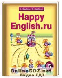 anglijskij jazyk 5 klass happy english kaufman - ГДЗ 5 класс