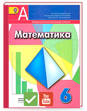 Matematika 6 klass Dorofeev Sharygin - ГДЗ 6 Класс